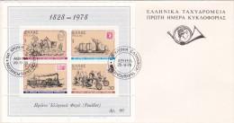 Greece 1978 Transport Mini Sheet FDC - FDC
