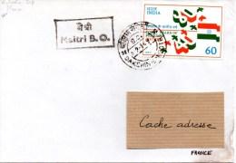Inde. Pli De La Base Indienne Dakshin Gangotri En Antarctique, Mission 1989/90, Cachet à Date De La Base Du 2/01/90. - Covers & Documents