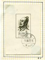 Chine 1955 Y&T Blocs 4/7 ° - 1949 - ... People's Republic
