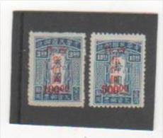 TAIWAN 1949 TAXE YT N° 7 Et 9 NEUFS** Emis Sans Gomme - 1945-... República De China