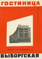 LENINGRAD -  HOTEL, Gostinica Viborskaja,  Old HOTEL LUGGAGE LABEL ETIQUETTE ETICHETTA BAGAGE - Hotel Labels