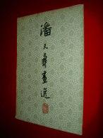 Portfolio  20 Peinture Chinoise 1979 / En Chinois  Art CHINE - Books, Magazines, Comics