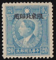 """CHINA (North Eastern) - Scott #11 Huang Hsing """"Overprinted""""  / Mint NH Stamp - North-Eastern 1946-48"""