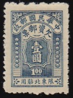 CHINA (North Eastern) - Scott # J4 Postage Due (*) / Mint NG Stamp - North-Eastern 1946-48