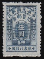 CHINA (North Eastern) - Scott # J6 Postage Due (*) / Mint NG Stamp - North-Eastern 1946-48