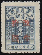 """CHINA (North Eastern) - Scott # J7 Postage Due """"Surcharged"""" (*) / Mint NG Stamp - North-Eastern 1946-48"""