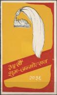 Nepal - 1979 King Birendra 35th Birthday 1st Day Folder   SG 393-4   Sc 374-5 - Nepal