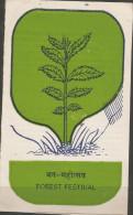Nepal - 1979  Forest Festival 1st Day Folder   SG 378  Sc 360 - Nepal