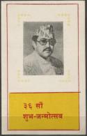 Nepal - 1980 King Birendra 36th Birthday 1st Day Folder   SG 408   Sc 389 - Nepal