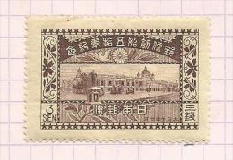 Japon N°163 Neuf Avec Charnière Côte 9 Euros - Japon