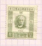 Japon N°195 Côte 3.50 Euros - 1926-89 Empereur Hirohito (Ere Showa)