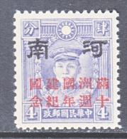 JAPANESE  OCCUP.  HONAN   3 N 59   * - 1941-45 Noord-China