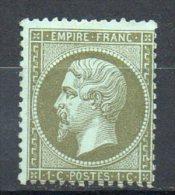 FRANCE - 1862 - Second Empire - Napoléon III - N° 19 - 1 C. Olive (Neuf Lavé) - 1862 Napoleon III