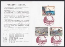 Japan First Day Postmark On Folder, 2002 International Letter Writing Week (jt496) - FDC
