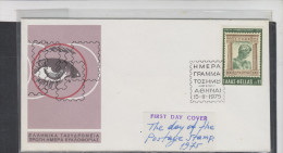 O) 1975 GREECE, SCULPTURE, EYE, FDC XF - FDC