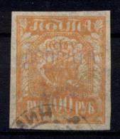 Russia 1924 Segnatasse Unif. S.9a Usati/Used VF//F