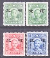 JAPANESE  OCCUP.  HOPIE    4 N 35-8   Perf 14  SECRET  MARK    ** . Wmk 261 - 1941-45 Noord-China
