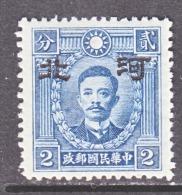JAPANESE  OCCUP.  HOPIE    4 N 41   Type II    * . Wmk 261 - 1941-45 Chine Du Nord