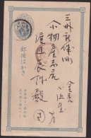 Japan Postcard Used, 1888 1sen (jd031) PC14 - Interi Postali