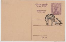 India 1976  Stadium Gate  Cancellation  Cuttack Postcard # 84267   Indien Inde - Architectuur