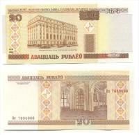 Bielorrusia - Belarus 20 Rublei 2000 Pick-24 UNC - Belarus