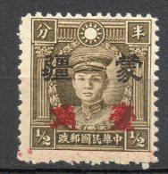 China Chine : (423) Occupation Japanaise -- Mengkiang SG124B** - 1941-45 Cina Del Nord