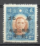 China  Chine : (1010) Occupation Japonaise--Nord De Chine - 2e Anniv De Déclaration De Guerre SG191** - 1941-45 Northern China