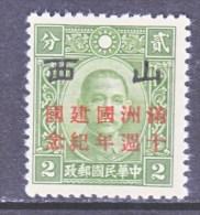 JAPANESE  OCCUP.  SHANSI    5 N 64  * - 1941-45 Northern China
