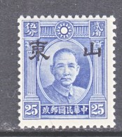 JAPANESE  OCCUP.  SHANTUNG   6 N 5  Type  II  *   No Wmk. - 1941-45 Northern China
