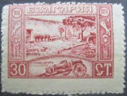 1920 - 70th Birthday Of Ivan Vazov / Vasov - 6 Stamps - 1909-45 Kingdom