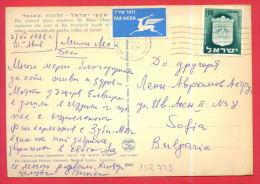 162775 / PAR AVION 1976  To BULGARIA - JERUSALEM - Stained Glass Windows By Marc Chagall -  Israel Israele - Israel