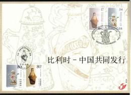 Carte-souvenir De L´Emission Commune Avec La Chine - COB N° 3008HK - Art Chinois - Cartas Commemorativas