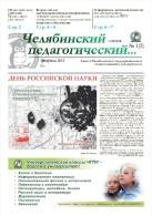 "[2015, Russia, Meteorite, Space] Newspaper ""Molodoi Uchitel"" with announce ""2 years of Chelyabinsk Meteorite"""