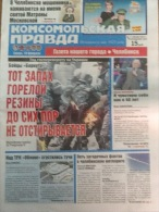 """[2015, Russia, Meteorite] Newspaper """"Komsomolskaya Pravda"""" with articale """"5 facts about mysterious Chelyabinsk Meteorite"""
