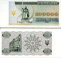 UKRAINE 100,000 Karbovantsiv (Cupon) 1994 P-97b **UNC** - Ukraine