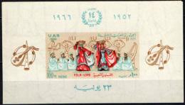 EGITTO - 1966 - 14° ANNIVERSARIO DELLA RIVOLUZIONE - NUOVO MNH - Egypt