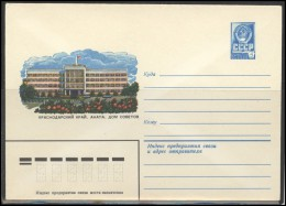 RUSSIA USSR Stamped Stationery Ganzsache 14766 1981.01.26 Anapa Soviet Palace - 1980-91
