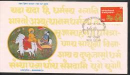 INDIEN -FDC   Mi.Nr.   767  - Bhagawadgeeta - FDC