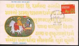 "INDIEN -FDC   Mi.Nr. 767-  ""Bhagawadgeeta - FDC"