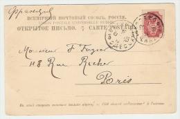 1903. Russia. Georgia. Batum-Odessa / Circular Ship Mail Cds On Sevastopol View Pc. - 1857-1916 Imperium
