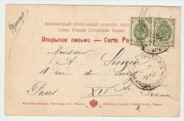 1903. Russia. Elenovka-Konstantinovka / Postal Vagon Scarce Early Unnumbered Railway Markings On Pc. - 1857-1916 Empire