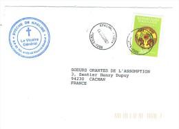 VEND TIMBRES DU TOGO SERVICE N° 8 , SUR LETTRE , COTE : ?, !!!! (c) - Togo (1960-...)