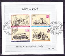 GREECE 1978 Greek Postal Service 150 Th Anniversary Sheet Vl. B 1 FDC Cancel 25-IX-1978 - Blokken & Velletjes