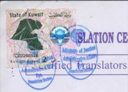 KUWAIT Revenue Stamp 2 Dinar Hologram, used on piece.
