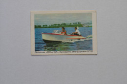 "Calendar 1974 USSR Motorboat ""Juzhanka"" Minprom USSR River 28"