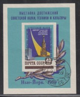 Russia Used Scott #2211a Souvenir Sheet 40k NY Coliseum, Spassik Tower - Soviet Exhibition Science, Technology, Culture - 1923-1991 URSS