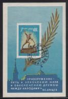 Russia Used Scott #2305a Souvenir Sheet 40k Sword Into Plowshare Statue, UN, NY - 1923-1991 URSS