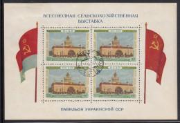 Russia Used Scott #1778a Sheet Of 4 40k Ukrainian Pavilion - All Union Agricultural Fair - 1923-1991 URSS
