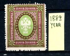 RUSSIA - U.R.S.S. - Year 1889 - Nuovo -news - Senza Colla - No Glue.. - Unused Stamps