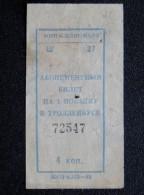transport ticket from Belarus trolley